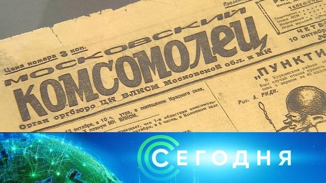 11 декабря 2019 года. 13:00.11 декабря 2019 года. 13:00.НТВ.Ru: новости, видео, программы телеканала НТВ