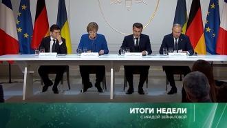 Встреча внормандском формате, решение WADA иимпичмент Дональда Трампа. «Итоги недели» сИрадой Зейналовой— ввоскресенье на НТВ