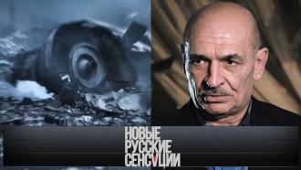 Сенсационная исповедь человека, которого назвали причастным ктрагедии Boeing MH17,— ввоскресенье на НТВ
