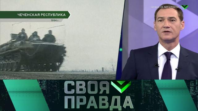 Выпуск от 11 декабря 2019 года.Годовщина начала первой чеченской войны.НТВ.Ru: новости, видео, программы телеканала НТВ