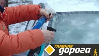 Как бороться со льдом на стекле, чего ждать от «Гольфа» 7-го поколения иза что после ДТП вынуждают платить невиновных? «Главная дорога»— всубботу на НТВ.НТВ.Ru: новости, видео, программы телеканала НТВ