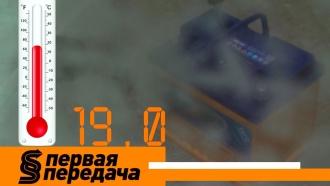 Хранение аккумулятора вхолодильнике играбительские договоры для автовладельцев— ввоскресенье в«Первой передаче».НТВ.Ru: новости, видео, программы телеканала НТВ