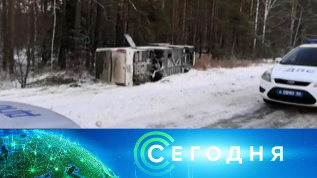 14 декабря 2019 года. 16:00.14 декабря 2019 года. 16:00.НТВ.Ru: новости, видео, программы телеканала НТВ