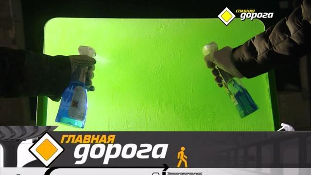 Выпуск от 14 декабря 2019 года.Борьба со льдом на стекле итест «Гольфа» 7-го поколения.НТВ.Ru: новости, видео, программы телеканала НТВ