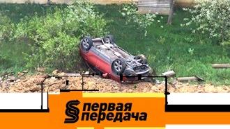 Выпуск от 15 декабря 2019 года.Обрушение парковки, невнимательность за рулем иДТП на обочине.НТВ.Ru: новости, видео, программы телеканала НТВ