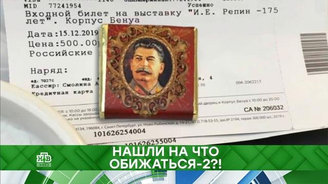 Выпуск от 17 декабря 2019 года.Нашли на что обижаться — 2?!НТВ.Ru: новости, видео, программы телеканала НТВ