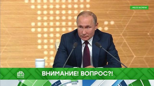 Выпуск от 19 декабря 2019 года.Спецвыпуск после пресс-конференции Владимира Путина.НТВ.Ru: новости, видео, программы телеканала НТВ