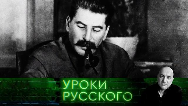 Выпуск от 19декабря 2019года.Урок №87. Сталин нерушимый. Сталин исчезающий.НТВ.Ru: новости, видео, программы телеканала НТВ