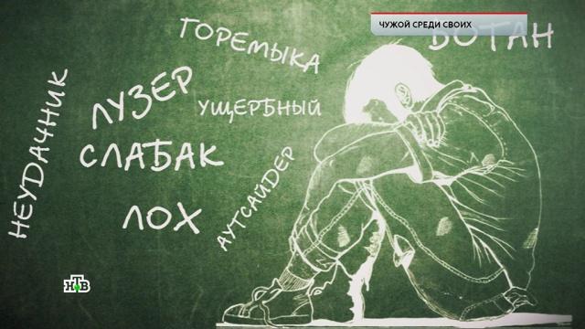Дети-изгои: кто и почему становится жертвой школьной травли.дети и подростки, расследование.НТВ.Ru: новости, видео, программы телеканала НТВ