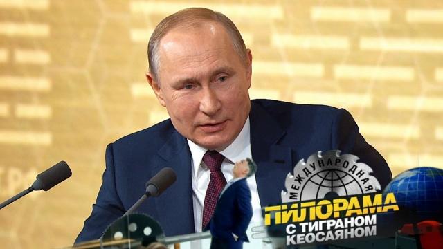 Как Владимир Путин ответил на все иза все.НТВ.Ru: новости, видео, программы телеканала НТВ