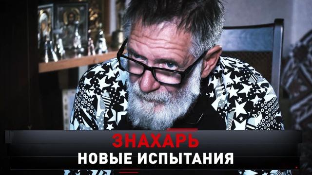 «Знахарь. Новые испытания».«Знахарь. Новые испытания».НТВ.Ru: новости, видео, программы телеканала НТВ