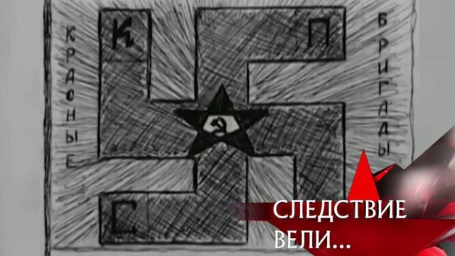 «Красная бригада».«Красная бригада».НТВ.Ru: новости, видео, программы телеканала НТВ