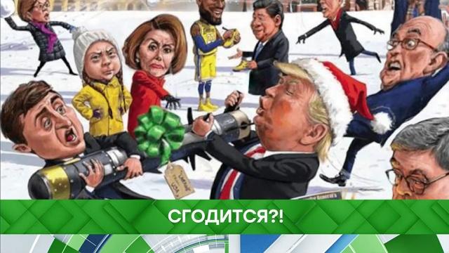 Выпуск от 26декабря 2019 года.«Сгодится?!».НТВ.Ru: новости, видео, программы телеканала НТВ