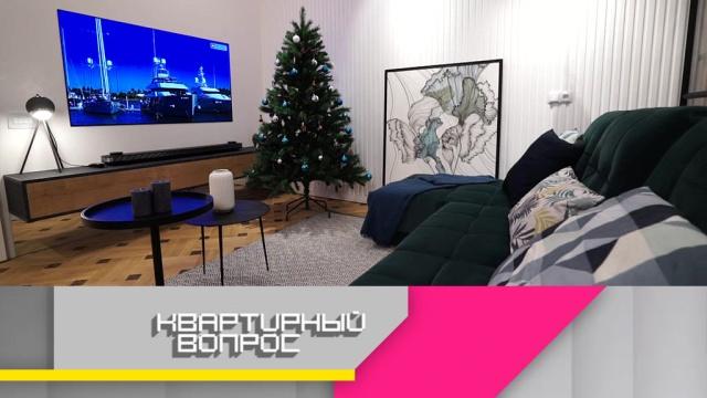 Выпуск от 28 декабря 2019 года.Просторная гостиная с двумя зонами.НТВ.Ru: новости, видео, программы телеканала НТВ