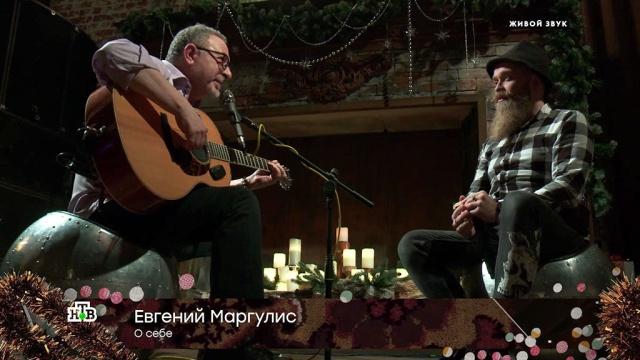 Евгений Маргулис: «О себе».НТВ.Ru: новости, видео, программы телеканала НТВ