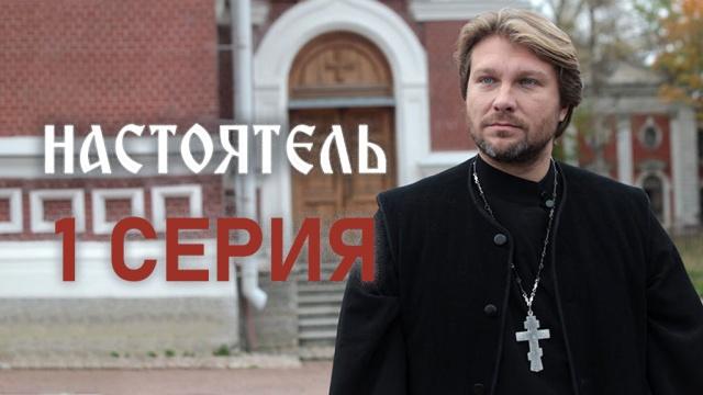 «Настоятель».«Настоятель».НТВ.Ru: новости, видео, программы телеканала НТВ