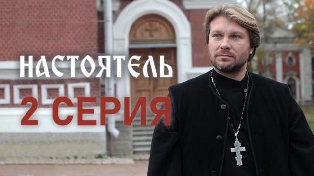 «Настоятель-2».«Настоятель-2».НТВ.Ru: новости, видео, программы телеканала НТВ