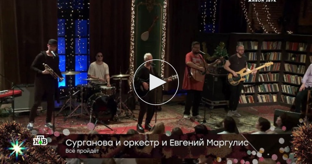 Сурганова иоркестр & Евгений Маргулис: «Все пройдет»