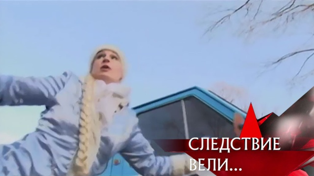 «Снегурочка».«Снегурочка».НТВ.Ru: новости, видео, программы телеканала НТВ