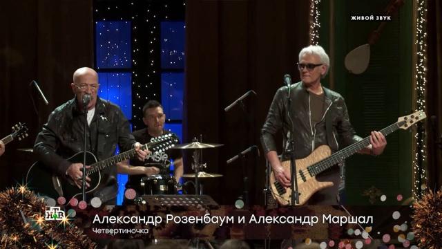Александр Розенбаум иАлександр Маршал: «Четвертиночка».НТВ.Ru: новости, видео, программы телеканала НТВ