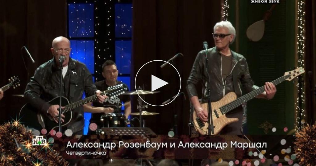 Александр Розенбаум иАлександр Маршал: «Четвертиночка»