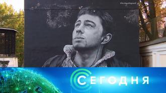 27 октября 2020 года. 13:00.27 октября 2020 года. 13:00.НТВ.Ru: новости, видео, программы телеканала НТВ