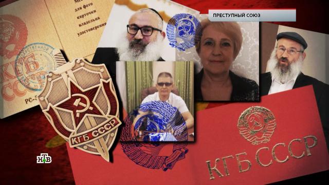 «Преступный союз».«Преступный союз».НТВ.Ru: новости, видео, программы телеканала НТВ