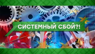 Выпуск от 29октября 2020года.Системный сбой?!НТВ.Ru: новости, видео, программы телеканала НТВ