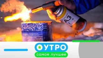 30октября 2020года.30октября 2020года.НТВ.Ru: новости, видео, программы телеканала НТВ