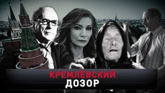 «Кремлевский дозор».«Кремлевский дозор».НТВ.Ru: новости, видео, программы телеканала НТВ