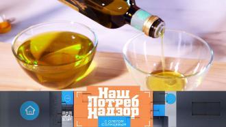 Выпуск от 1 ноября 2020 года.Чем разбавляют оливковое масло и что будет, если забыть выключить утюг.НТВ.Ru: новости, видео, программы телеканала НТВ