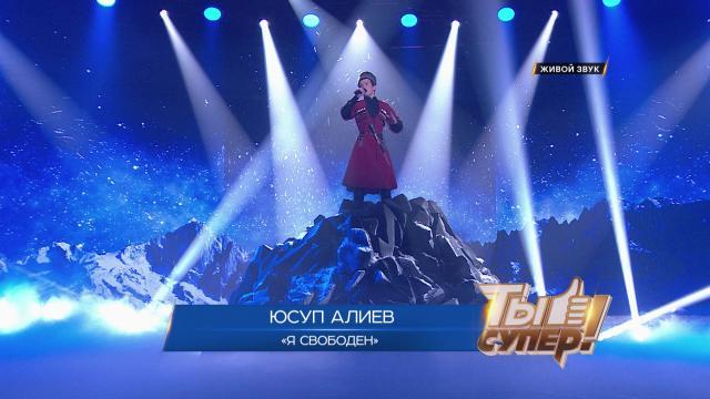 «Ты супер!». Четвертый сезон: Юсуп Алиев, 16лет, г.Грозный. «Я свободен»