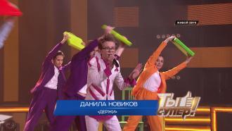 «Ты супер!». Четвертый сезон: Данила Новиков, 15лет, Татарстан. «Держи»
