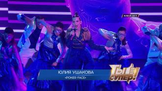 «Ты супер!». Четвертый сезон: Юлия Ушакова, 18лет, Иркутская область. Poker Face