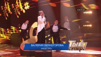 «Ты супер!». Четвертый сезон: Валерия Верногорова, 11лет, Коми. «Маэстро»