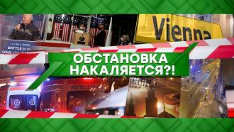 Выпуск от 3ноября 2020года.Обстановка накаляется?!НТВ.Ru: новости, видео, программы телеканала НТВ
