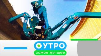 3 ноября 2020 года.3 ноября 2020 года.НТВ.Ru: новости, видео, программы телеканала НТВ