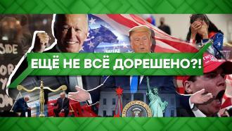 Выпуск от 4 ноября 2020 года.Еще не все дорешено?!НТВ.Ru: новости, видео, программы телеканала НТВ