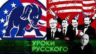 Выпуск от 4ноября 2020года.Урок №118. Следующий президент США, или Вбой ползут одни старики.НТВ.Ru: новости, видео, программы телеканала НТВ