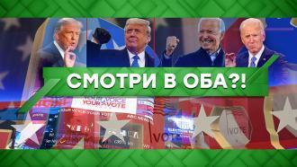 Выпуск от 5 ноября 2020 года.Смотри в оба?!НТВ.Ru: новости, видео, программы телеканала НТВ