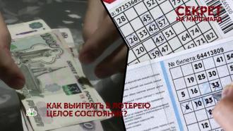 Выпуск от 8 ноября 2020 года.«Секрет на миллиард». 3 серия.НТВ.Ru: новости, видео, программы телеканала НТВ