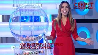 Выпуск от 8 ноября 2020 года.«Секрет на миллиард». 1серия.НТВ.Ru: новости, видео, программы телеканала НТВ