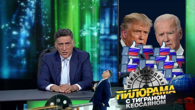 7 ноября 2020 года.7 ноября 2020 года.НТВ.Ru: новости, видео, программы телеканала НТВ
