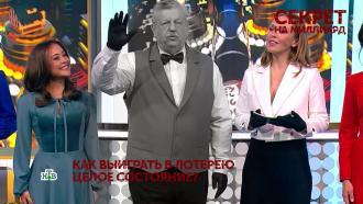 Выпуск от 8ноября 2020года.«Секрет на миллиард». 4серия.НТВ.Ru: новости, видео, программы телеканала НТВ