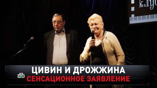 «Цивин и Дрожжина. Сенсационное заявление».«Цивин и Дрожжина. Сенсационное заявление».НТВ.Ru: новости, видео, программы телеканала НТВ