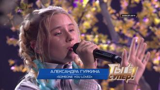 «Ты супер!». Четвертый сезон: Александра Гуркина, 14лет, Украина. Someone YouLoved