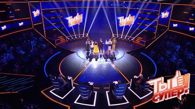 Великолепная четверка: жюри назвало имена последних финалистов «Ты супер!»