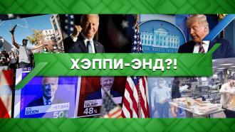 Выпуск от 9ноября 2020года.Хэппи-энд?!НТВ.Ru: новости, видео, программы телеканала НТВ