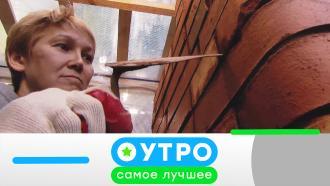 9 ноября 2020 года.9 ноября 2020 года.НТВ.Ru: новости, видео, программы телеканала НТВ