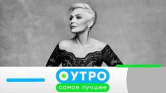 12ноября 2020года.12ноября 2020года.НТВ.Ru: новости, видео, программы телеканала НТВ